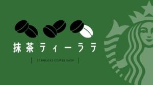 スタバ抹茶ティーラテのサイズ別カロリーやおすすめカスタマイズは?【簡単オーダーシート必見】