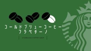 コールドブリューコーヒーフラペチーノのおすすめカスタムやカロリーまとめ!