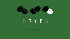 スタバのカフェモカの味はほろ苦い?気になるカロリーやカスタムについても