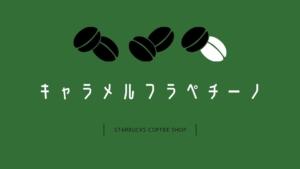 スタバ|キャラメルフラペチーノのカロリーや味は?コーヒー抜きカスタムも!