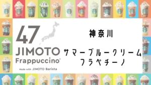 神奈川限定 47地元フラペチーノの味やカロリーは?おすすめカスタムも!
